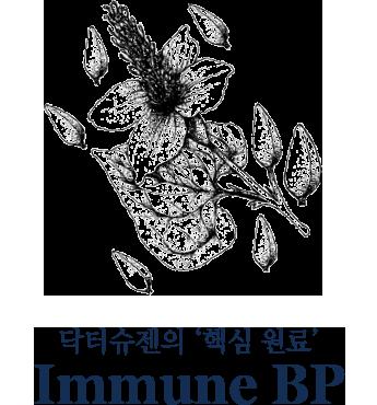 닥터슈젠의 '핵심 원료' Immune BP